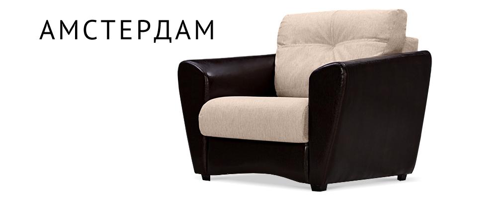 Купить Тканевые кресла Амстердам  Кресло HomeMe