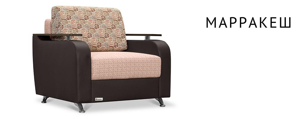 Купить Тканевые кресла Марракеш  Кресло HomeMe