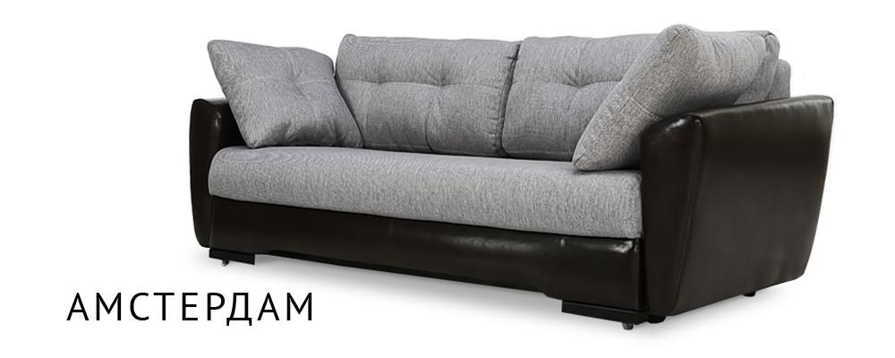 Купить диван кровать дешево в Москве с доставкой