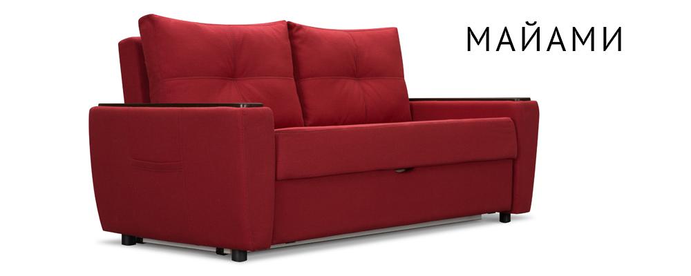 Купить Прямые тканевые диваны Майами  Диван HomeMe