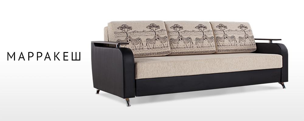 Купить Прямые тканевые диваны Марракеш  Диван HomeMe