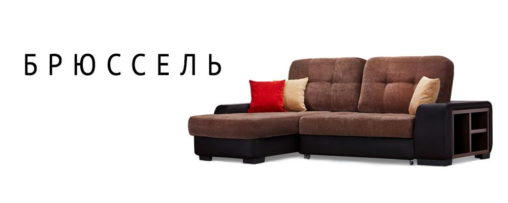 Угловой Тканевый Диван Эвита Москва