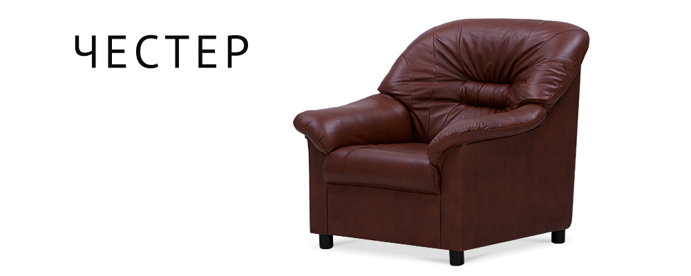 Кресло кожаное Stilistica HomeMe.ru 9990.000
