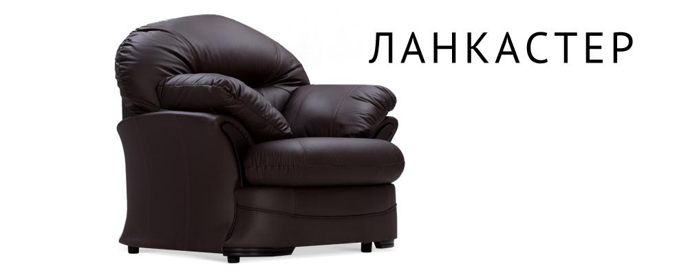 Кресло кожаное Ланкастер HomeMe.ru 18990.000
