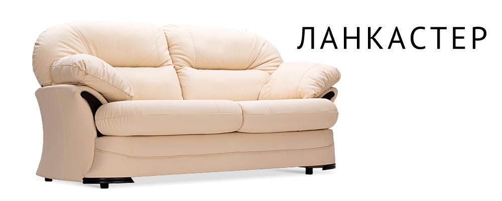 Диван Ланкастер В Санкт-Петербурге