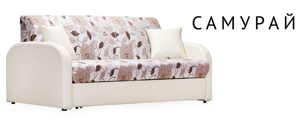 Купить Прямые тканевые диваны Самурай  Диван HomeMe