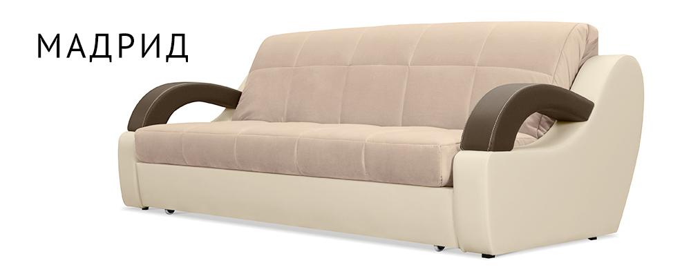 где купить малогабаритный диван в кирове-цены адрес фото удаляет влагу