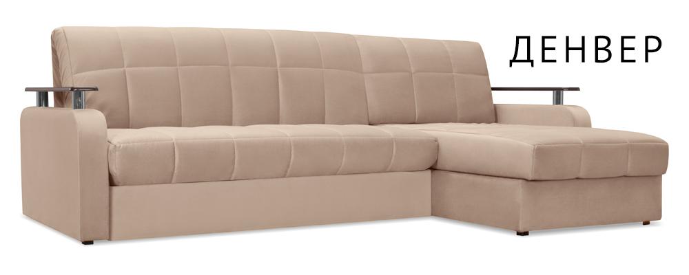 Купить Угловые тканевые диваны Денвер  Угловой диван HomeMe