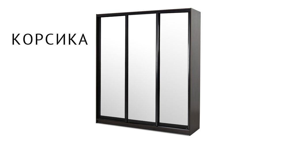 Шкаф-купе 3-х дверный Корсика
