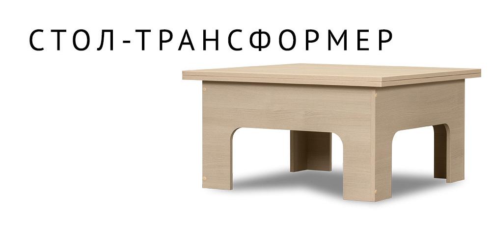 Стол-трансформер HomeMe