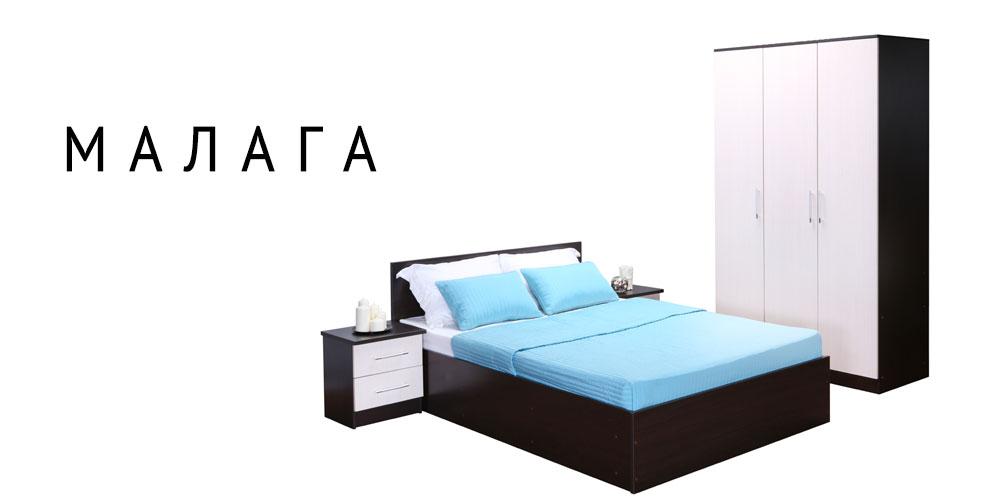 Купить Спальни Малага  Спальня HomeMe