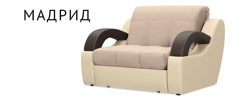 Кресло тканевое Мадрид Velure бежевый (Велюр + Экокожа)