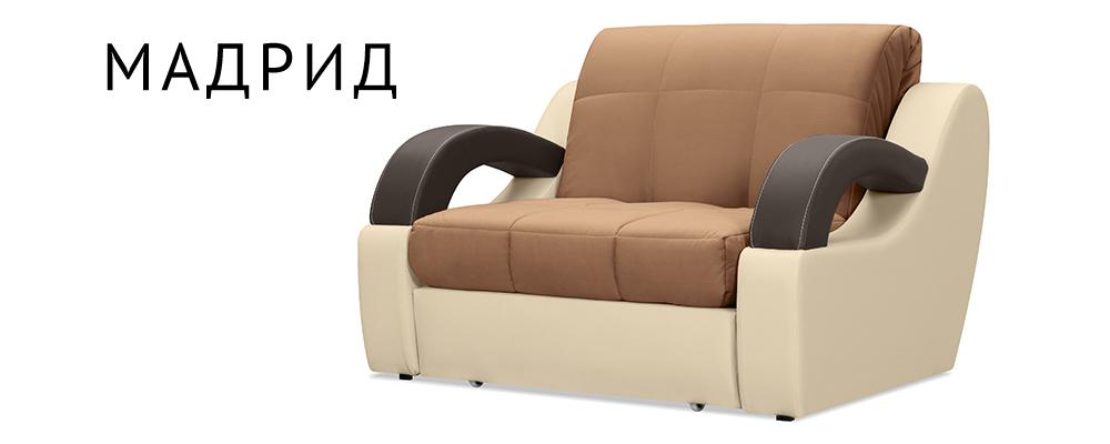 Кресло тканевое Мадрид Velure коричневый (Велюр + Экокожа)