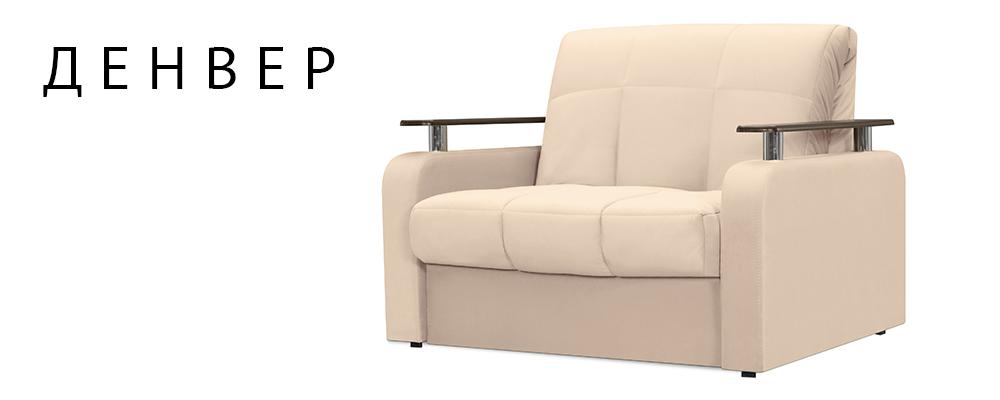 Кресло тканевое Денвер Velure бежевый (Велюр)