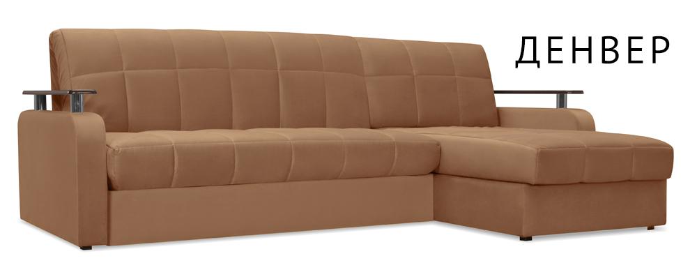 Диван тканевый угловой Денвер Velure коричневый (Велюр)