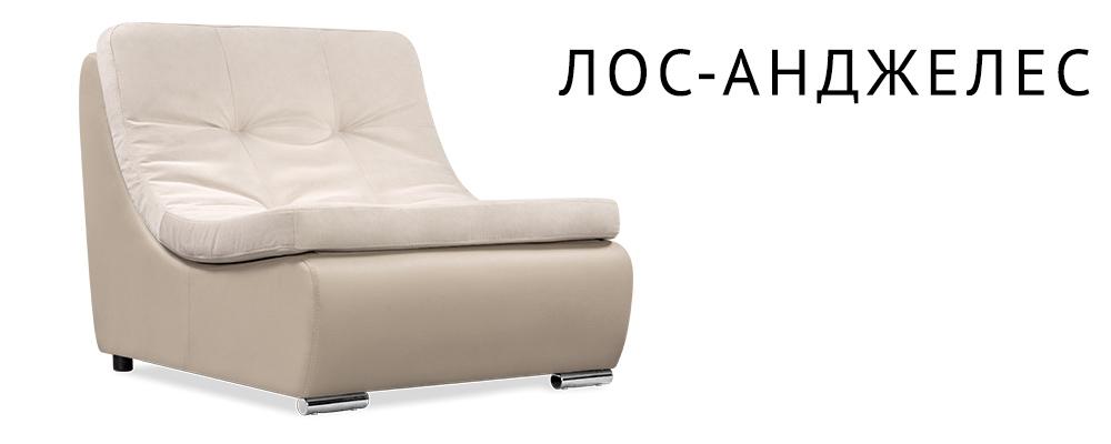 Кресло тканевое Лос-Анджелес Velure бежевый (Велюр + Экокожа)
