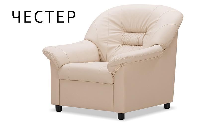 Кресло кожаное Честер Бежевый (Натуральная кожа)