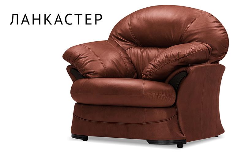 Мягкое кожаное кресло AAA0043009